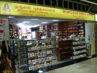 Murugan Book Depot
